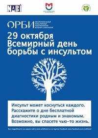 В Парке Горького пройдет флешмоб против инсульта