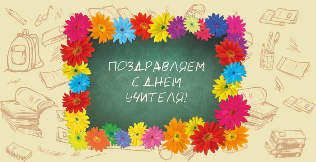 Сценарий на День учителя в школе — главные особенности его составления