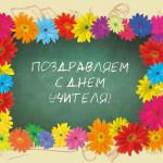Сценарий на День учителя в школе - главные особенности его составления