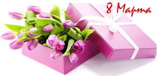 Организация 8 марта. Для заказа роллов на 8 марта советую сайт http://osava.com.ua/