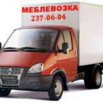 Благополучная перевозка мебели по Киеву от компании «Meblevozka.kiev.ua»