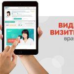 Лучший в Украине медицинский сервис «Doc.ua»