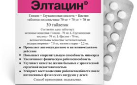 «Элтацин» при ВСД