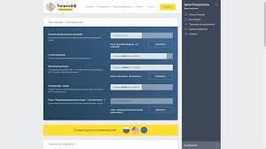 Онлайн бухгалтерия в Тинькофф
