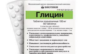 «Глицин» – эффективный препарат для борьбы с ВСД