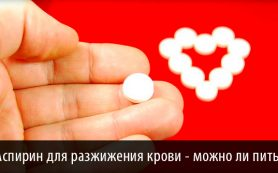Как принимать аспирин для разжижения крови?