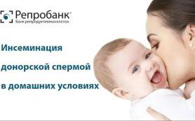 Как завести ребенка при определенных проблемах